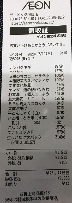 ザ・ビッグ 浪岡店 2020/7/19 のレシート