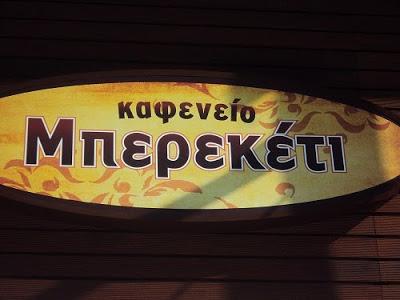 Τι σημαίνει στα ελληνικά το Μπερκέτι (Μπερεκέτι);