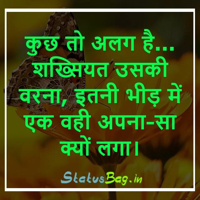 Pyar Mohabbat Hindi Shayari