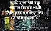 2021 Bangla Good Night Shayari & SMS, Best Good Night Images|| New Collection