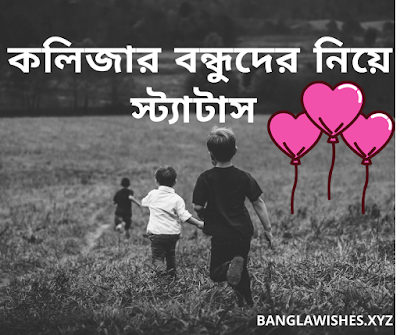 bangla friends status