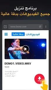 أفضل برنامج لتحميل الفيديو من اليوتيوب والفيس بوك والأنستجرام للآيفون