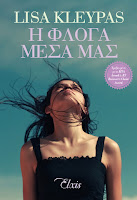 https://www.culture21century.gr/2019/11/h-floga-mesa-mas-ths-lisa-kleypas-book-review.html