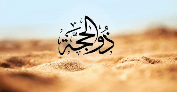 Amalan Sunah Bulan Dzulhijjah (Bulan Haji)