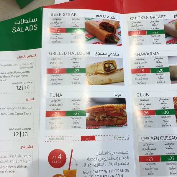 منيو وفروع مطعم سالدوتش Saldwich