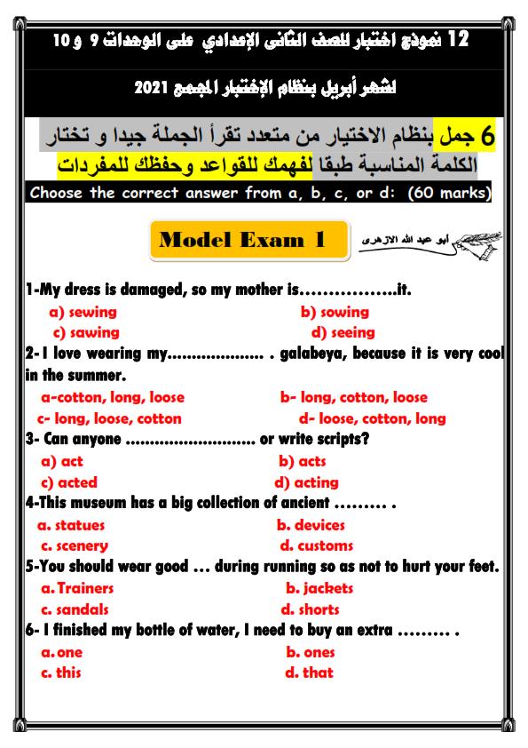 نماذج امتحانات أبريل لغة إنجليزية للصف الثاني الاعدادي ترم ثاني.. مستر أبو عبدالله الأزهرى 12model%2Bexams%2BApril2021%2Bprep2_001