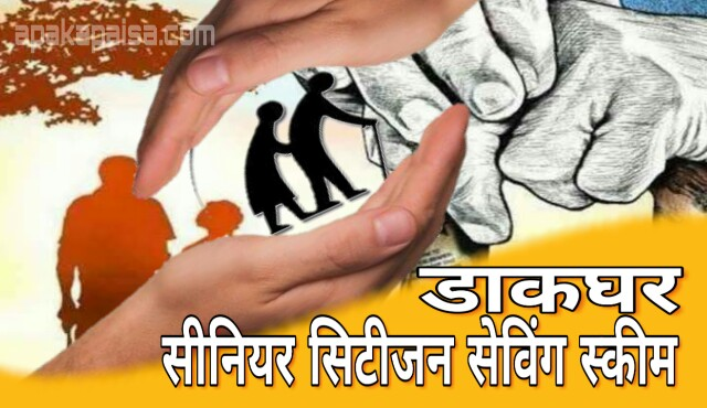 पोस्ट ऑफिस सीनियर सिटीजन सेविंग स्कीम इन हिंदी Post Office Senior Citizen Saving Scheme Account (SCSS) in Hindi