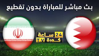 مشاهدة مباراة البحرين وايران بث مباشر بتاريخ 15-10-2019 تصفيات آسيا المؤهلة لكأس العالم 2022