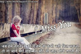 Missing You Yaad Shayari
