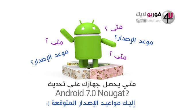 مواعيد وصول تحديث Android 7 Nougat لأهم أجهزة الأندرويد الشهيرة