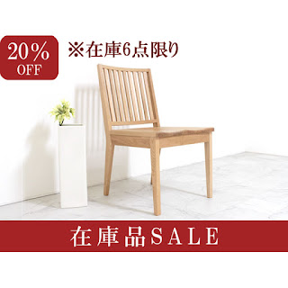 【SALE-H-100】【SALE2】ブランヌ OK dining chair