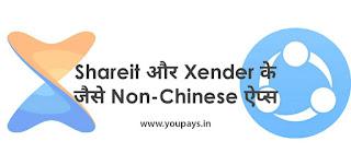 बेस्ट #7 Shareit और Xender का अल्टरनेटिव ऐप्प