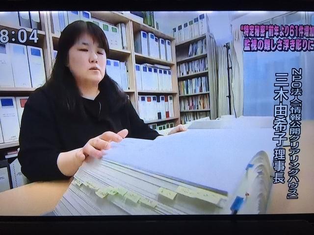 日本とアジア!ニュース: スパイ...
