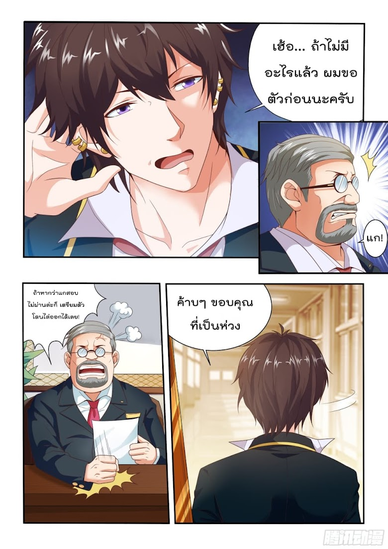 King of Gold - หน้า 2