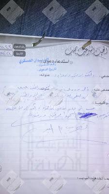"""اضبارة تتضمن اعتراف عناصر جمعة ابو عرب قائد أحد كتائب السرقة بحلب """"جنود الرحمن"""" بالتعامل مع شبيحة النظام السوري تهريب ممنوعات - دعارة. 0-%25D9%2585%25D8%25AD%25D9%2588%25D9%2584_watermark%2B%25281%2529_page-0014"""