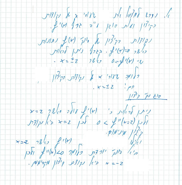 בגרות מתמטיקה 4 יחידות חורף 2019 שאלון ראשון - חקירת פונקציה - פתרון