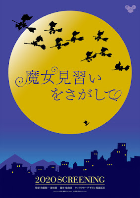 Anime: La película de Ojamajo Doremi se estrenará el próximo verano