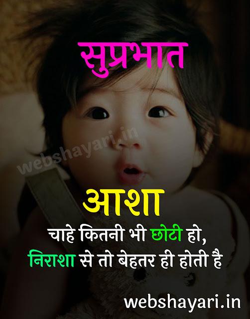 suprbhat hindi shayari for whatsapp