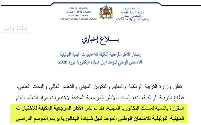 إصدار الأطر المرجعية المكيفة للاختبارات المهنية التوليفية للامتحان الوطني الموحد لنيل شهادة البكالوريا دورة 2020