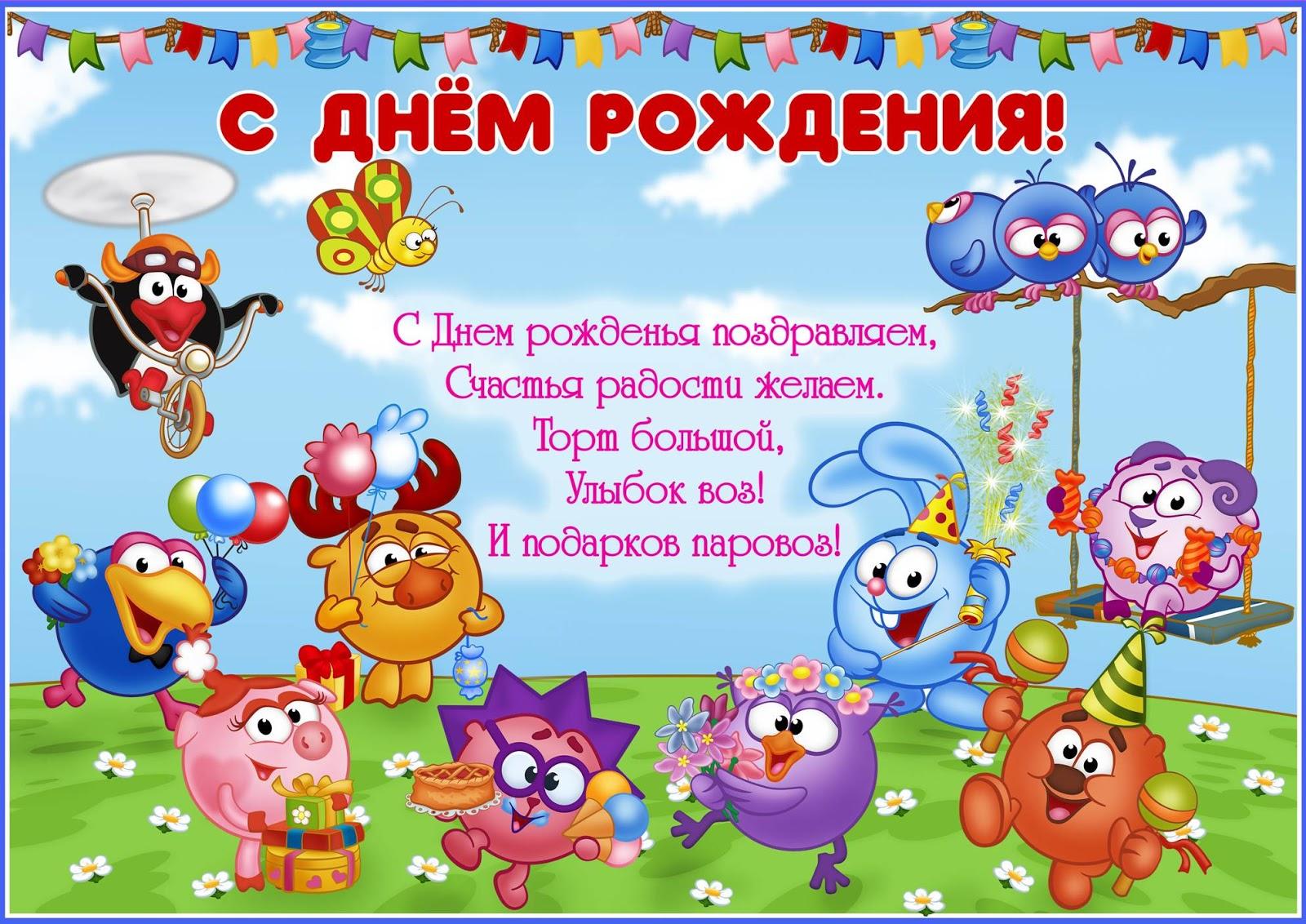 Поздравления с днем рождения друзьям детства