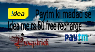 Paytm se Idea me Rs.50 ka Free Recharge Kaise kare ( Idea Cashback offer 2017)