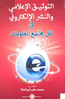 كتاب التوثيق الإعلامي والنشر الإلكتروني في ظل مجتمع المعلومات