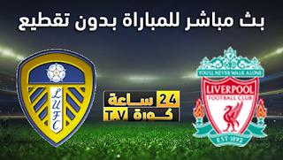 مشاهدة مباراة ليفربول وليدز يونايتد بث مباشر بتاريخ 12-09-2020 الدوري الانجليزي