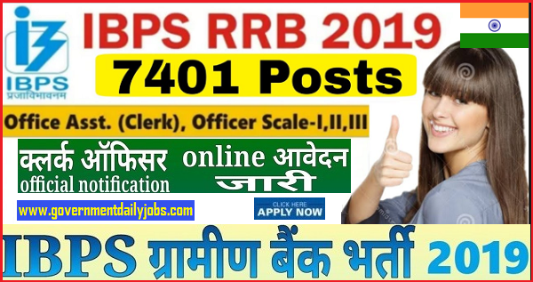 IBPS RRB CWE VIII Recruitment 2019 Notification Out for Officer & Assistant Jobs