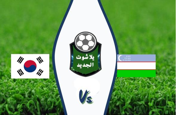 نتيجة مباراة أوزبكستان وكوريا الجنوبية اليوم الأربعاء 15-01-2020 كأس أمم آسيا تحت 23 سنة