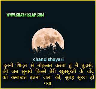 Is chand ki image mai hmne chand shayari ko joda hai jo ki hindi bhasha mai hai.