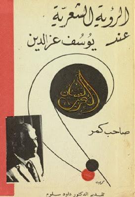 الرؤية الشعرية عند يوسف عز الدين , pdf
