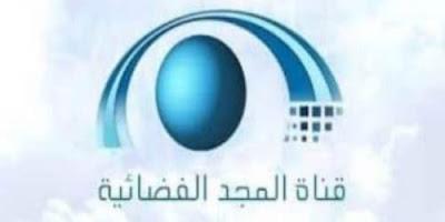 تردد قناة المجد العلمية نايل سات  Al Majd Islamic Scince