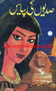 Sadion Ki Pyas Novel