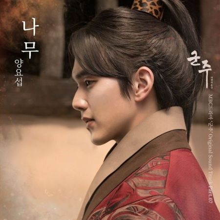 Chord : Yoseob (양요섭) – Tree (나무) (OST. Ruler: Master of the Mask)