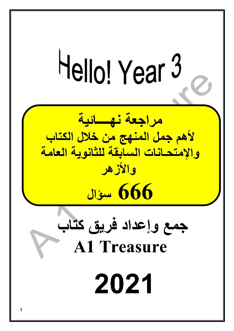 أهم 666 جمل لغة انجليزية بالإجابات للثانوية العامة 2021 من A1 treasure