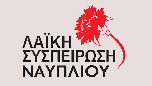Η Λαϊκή Συσπείρωση Ναυπλίου για το Τεχνικό Πρόγραμμα 2020 του Δήμου