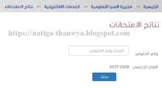 2018, التيرم الثانى, الصف الثالث الاعدادى, اليوم السابع, برقم الجلوس, محافظة المنيا, نتيجة الاعدادية, minya, natiga,