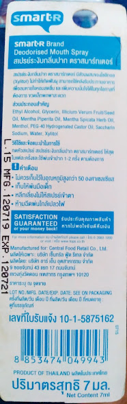 Produk Thailand, Penyegar / Pengharum Mulut yang Fresh Aroma COOL MINT