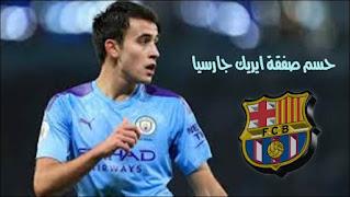 برشلونة يصر على حسم صفقة ايريك جارسيا