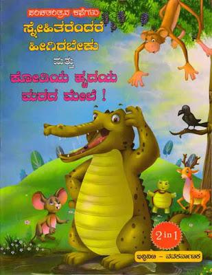 http://www.navakarnatakaonline.com/snehitarendare-higirabeku-mattu-kotiya-hrudaya-marada-mele