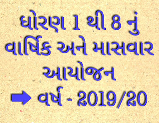 https://www.happytohelptech.in/2019/06/primary-school-masik-varshik-aayojan.html