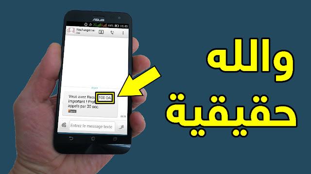فليكسي مجاني 2018 لكل الشبكات والله مضمون 100%