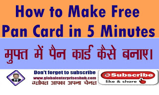 how to make pan card online, how to make pan card online in mobile, how to make pan card at home, how to make pan card without aadhar card, how to make pan card online with aadhar ca.., how to make pan card online below 18 years, how to make pan card online without aadhar.., how to make pan card online with signature, how to make pan card in mobile, how to make pan card online in mobile free, how to make pan card in 5 minutes, how to make free pan card online, how to make free pan card online , how to make pan card without aadhar card,how to make pan card online at home,how to make a pan card online youtube,how to make pan card by aadhar card,how to make pan card online step by step,how to make pan card without date of birth