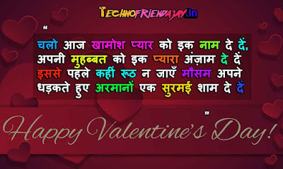 valentine day ki shayari hindi me