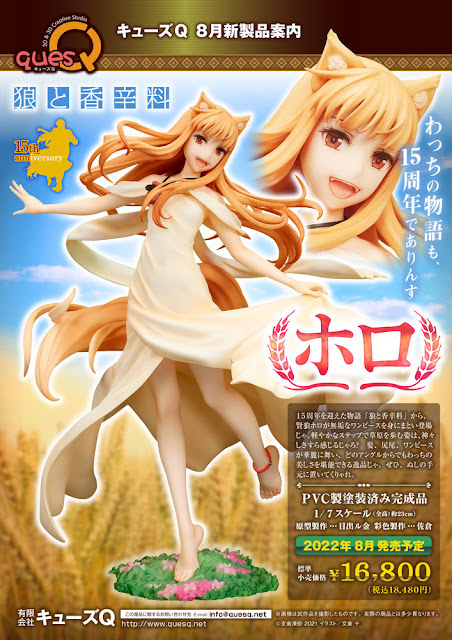 Spice and Wolf – Holo, quesQ