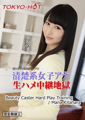 n1156 Beauty Caster Hard Play Training [Tokyo Hot n1156 Mana Kitahara]