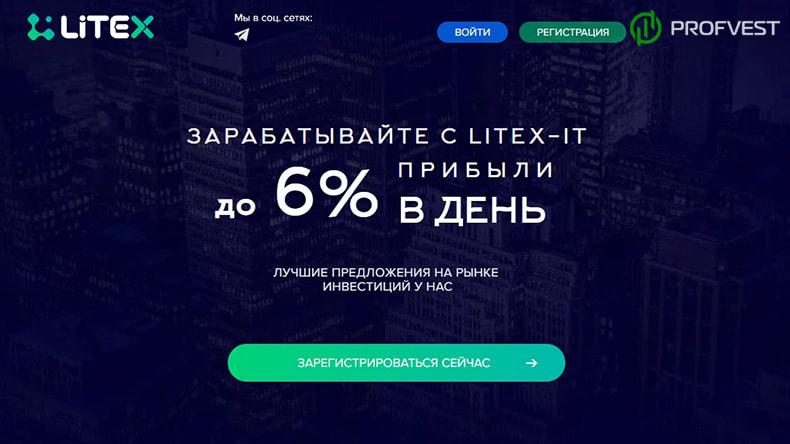 Litex-IT обзор и отзывы HYIP-проекта