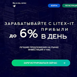 Litex-IT: обзор и отзывы о litex-it.com (HYIP СКАМ)