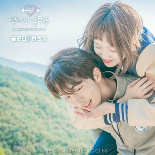 Han Hee Jung – Weightlifting Fairy Kim Bok-Joo OST Part.3 (FLAC)
