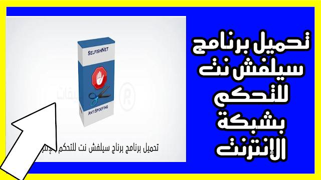 تحميل برنامج سيلفش نت للتحكم بشبكة الإنترنت Download SelfishNet